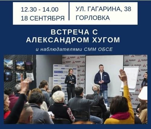 Сегодня в Горловке анонсировали встречу в городском кафе с Александром Хугом, заместителем главы миссии ОБСЕ