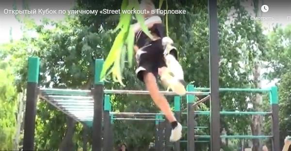 В Горловке прошли соревнования по уличному спорту «Street workout»