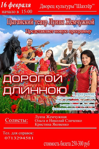 16 февраля в Горловке выступит цыганский театр