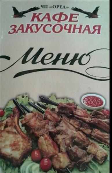 """В горловском ресторане """"Шалаши"""" шашлык продают за 125 гривен за полкило"""
