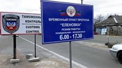 16 октября «ДНР» откроет блокпост «Еленовка». Люди смогут заехать и выехать