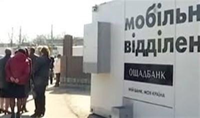 Мобильное отделение Ощадбанка вдоль линии разграничения: график работы с 11 по 17 ноября