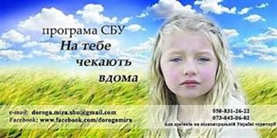 """Программа СБУ """"Тебя ждут дома"""" для тех, кто работал на боевиков, но хотят в Украину: как она работает и что ждет обратившихся"""