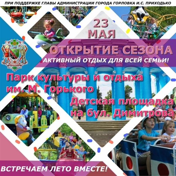 23 мая в Горловке откроют парк им. Горького