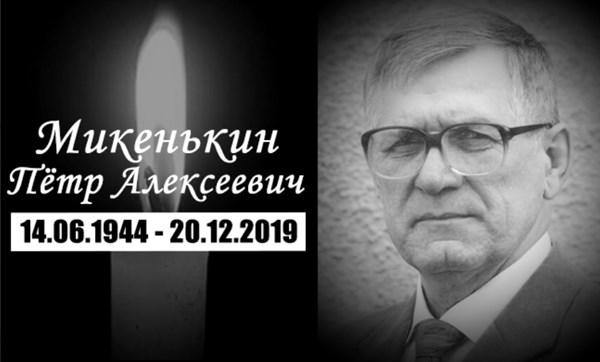 В Горловке ушел из жизни известный врач-травматолог Петр Микенькин. Он спасал больных в безнадежных случаях