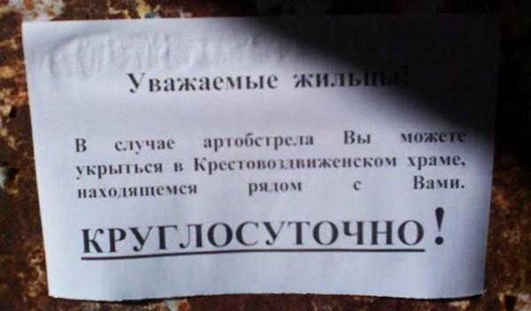 В Крестовоздвиженском храме Горловки можно прятаться от обстрелов