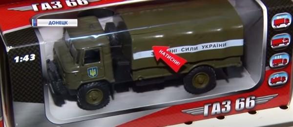 Скандал в детском магазине игрушек Донецка. На полках нашли машинки с украинской символикой