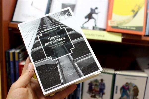 Семь книг переселенцев и о переселенцах, которые не смирились с оккупацией Донбасса