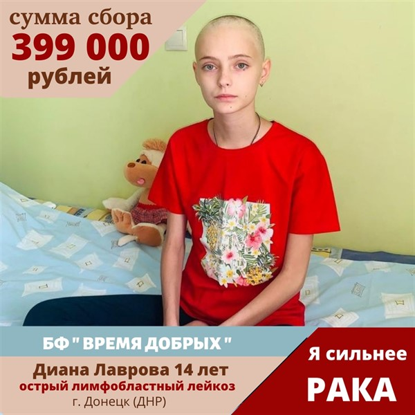 """""""Мама - это ад"""": 14-летняя горловчанка борется с раком, а ее родители просят помощи у земляков"""