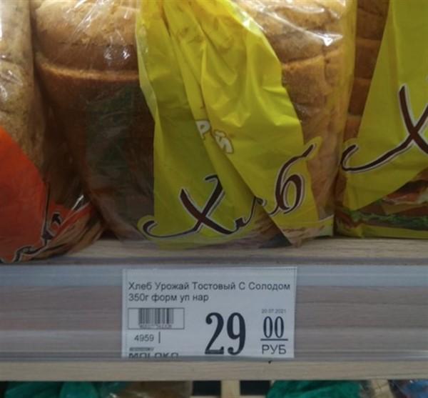 Почему в Горловке и Донецке подорожал хлеб. Вот объяснение
