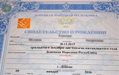 """За шесть лет в """"ДНР"""" выдали 66 тысяч свидетельств о рождении детей"""