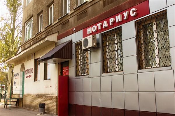 Нотариусы в Горловке: где они принимают и кто работает