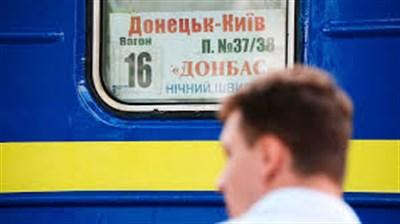 """Поезд Донецк-Киев: нужен ли он жителям самопровозглашенной """"ДНР"""" и киевлянам. Их мнения"""