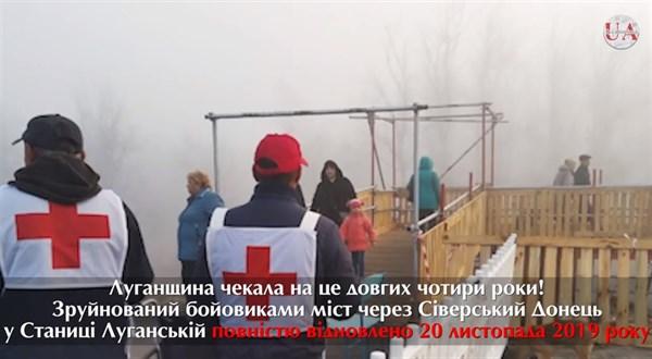 В Станице Луганской полностью восстановили разрушенный мост