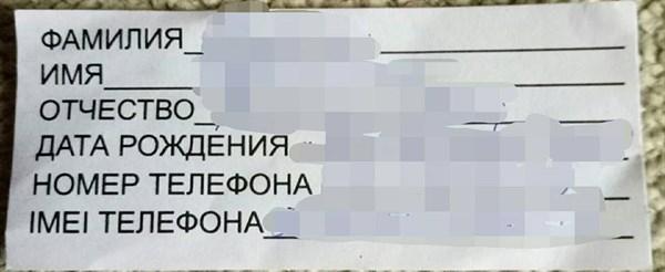 """На блокпосту в Горловке от """"ДНР"""" выдают талоны: указывается ФИО, номер и IMEI телефона (ФОТОФАКТ)"""