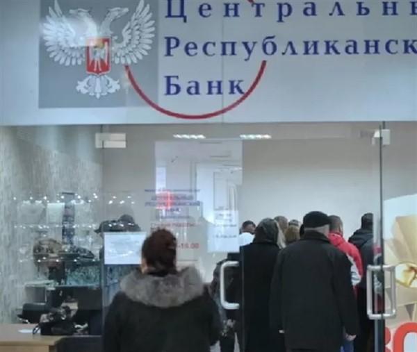 """В """"ДНР"""" будут выдавать потребительские кредиты. Начнут с июля"""