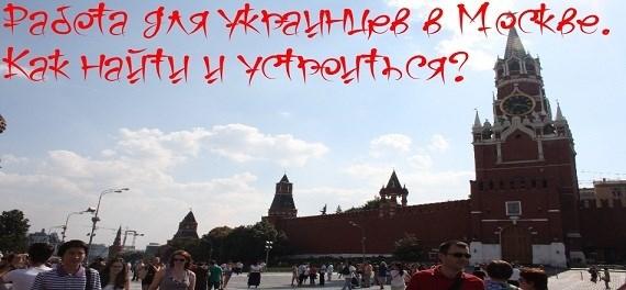 Горловчанин, отправившийся на заработки в Москву, оказался там обманутым и никому не нужным