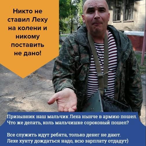 """""""Никто не ставил Леху на колени"""": горловский боевик отказался от зарплаты в 4 тысячи российских рублей"""