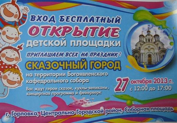 """Воскресное открытие """"Сказочного города"""" на территории Богоявленского собора: с куклами-великанами, концертом и фейерверком (ДОБАВЛЕНО ВИДЕО)"""