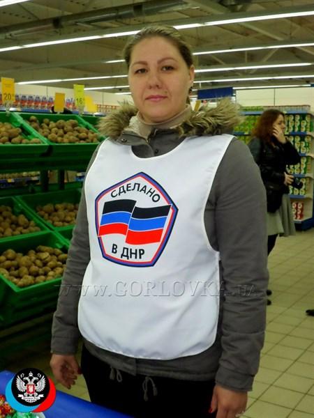 """В Горловке показали продукцию маркированную знаком """"сделано в ДНР"""""""