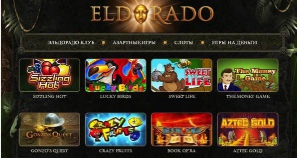 Сказочное Эльдорадо - мир богатства и развлечений
