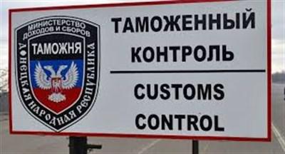 Граница самопровозглашенной «ДНР» и «ЛНР» закрыта на пересечение