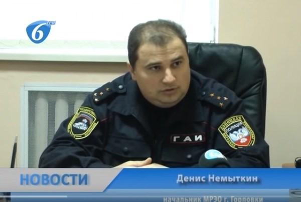 Все при своих: Горловский МРЭО, подчиняющийся «МВД ДНР», возглавил бывший сотрудник украинского МРЭО