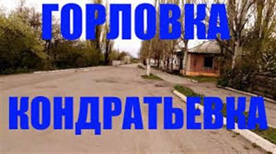 Поселок Кондратьевка в Горловке: блогер показал места, где работал украинский поэт Василь Стус