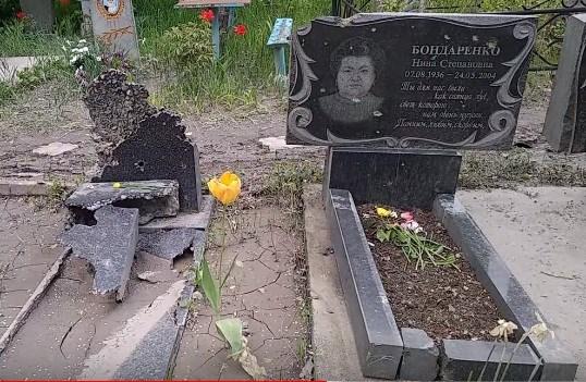 Посещение Мичуринского кладбища в Горловке: кругом мины, растяжки, разгрушенные могилы