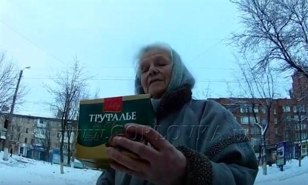 Житель Горловки раздавал бабушкам конфеты. Посмотрите на их реакцию