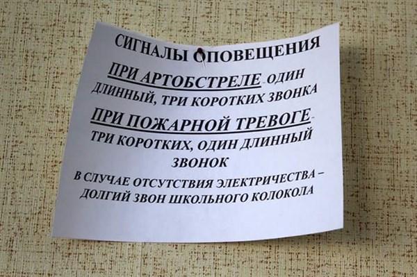 Школьников Горловки ознакомили с сигналами оповещения при обстрелах
