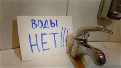 Сегодня в Горловке отключат воду и электроэнергию