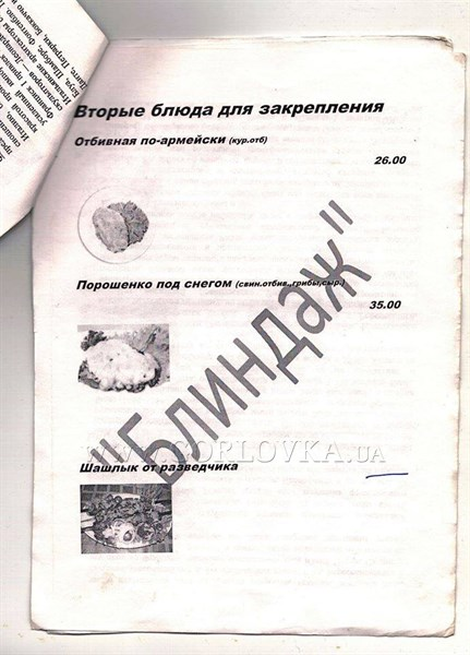 """В горловском ресторане, отжатом боевиками, подавали  ребра Ляшко и заказывали """"Порошенко под снегом"""""""