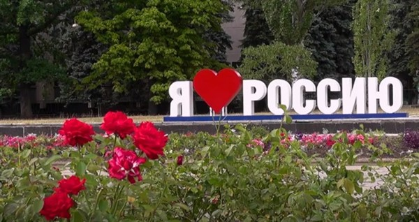 """В Горловке установили инсталляцию """"Я люблю Россию"""" (ФОТОФАКТ)"""