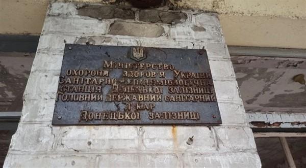 Что произошло с санитарно-эпидеомологической станцией Донецкой железной дороги. Посмотрите