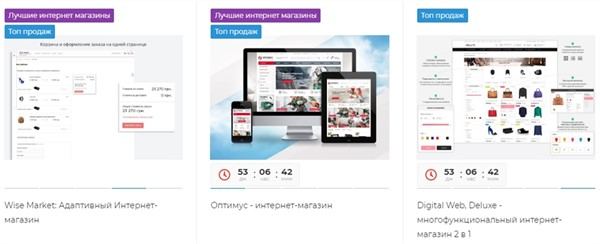 Шаблоны сайтов для быстрой реализации ваших идей