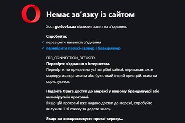 """В обход блокировкам и цензуре """"ДНР"""": как горловчане узнают новости из Украины"""