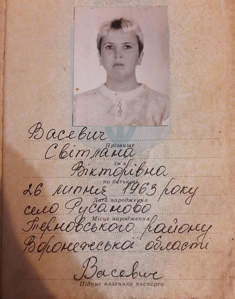 В Горловке ищут Васевич Светлану. Она потеряла паспорт в автобусе