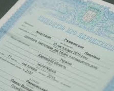 """Живу в """"ДНР"""" и потерял украинское свидетельство о рождении: что делать"""