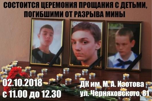 Сегодня в Горловке попрощаются с тремя ребятами, подорвавшимися на противопехотной мине