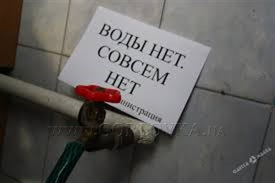 27 ноября в Горловке частично не будет воды и света