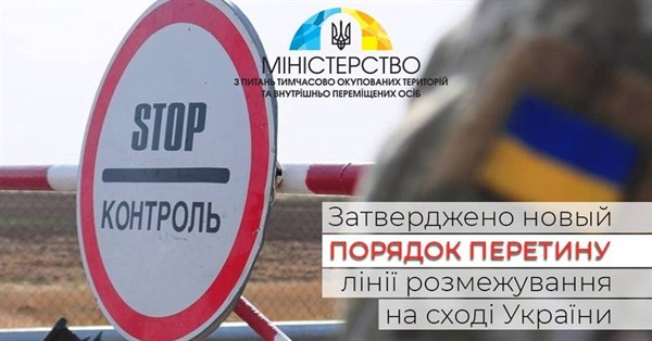 Упрощен провоз товаров на оккупированный Донбасс через КПВВ: можно все, кроме запрещенки