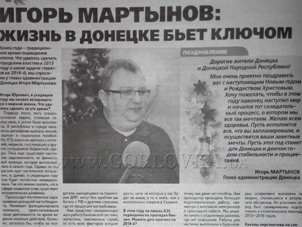 Мальвина, тетя Пушилина и вечная «Комсомолка» : кто формирует повестку дня в донецких, макеевских и иловайских СМИ?