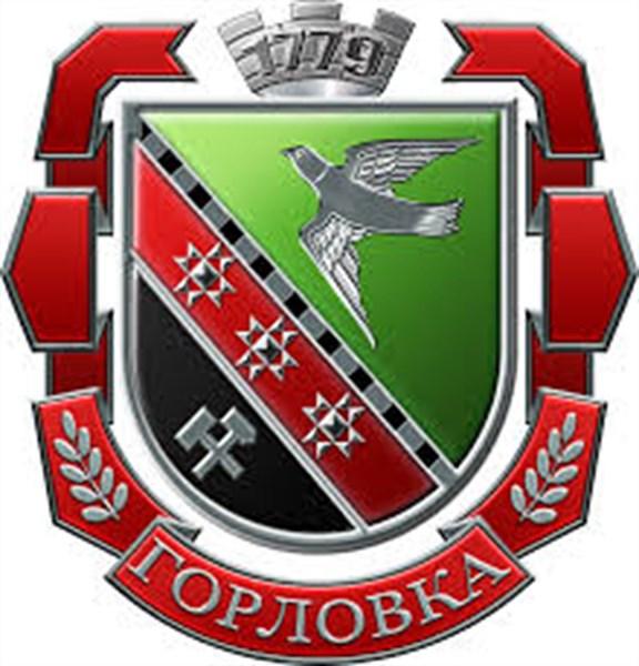 В Горловке отпразднуют день города 23 сентября