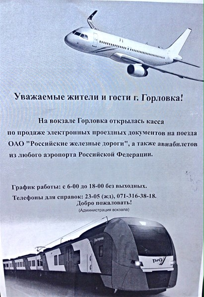 """""""Уважаемые гости, вы тут засиделись"""", - в Горловке продают билеты на российские поезда и самолеты"""