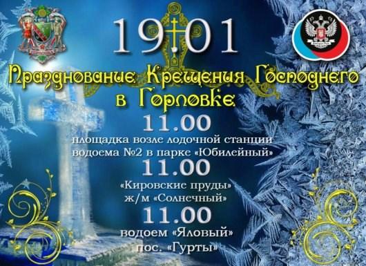 Крещение в Горловке проведут на Короленковских, Кировском и Яловом прудах