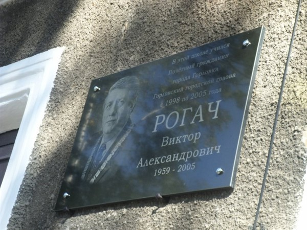 Экс-мэру Горловки Виктору Рогачу установили памятную доску. Он заставлял чиновников говорить на украинском