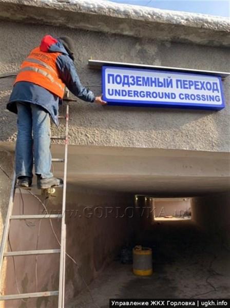 В Горловке установили  лайтбокс на входе в подземный переход: он будет светиться ночью