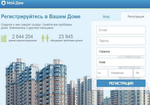 В Украине работает социальная платформа moydom.com, призванная облегчить создание ОСББ