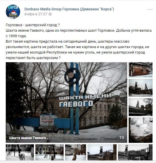 """Осенило: горловские сепаратисты, желающие отделения от Украины, сокрушаются, что шахты закрылись, а шахтерский труд в """"ДНР"""" не нужен"""